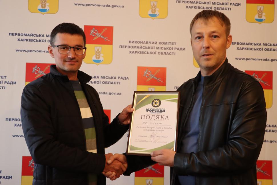 Альбом: Підприємці отримали подяки за вагомий внесок та участь у Familyfest  «Олексіївська фортеця»