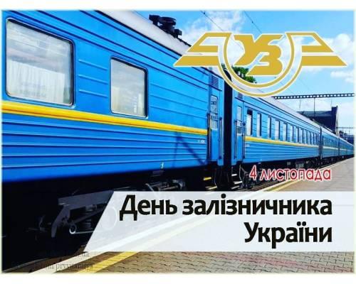 Вітання міського голови Миколи Бакшеєва з Днем залізничника
