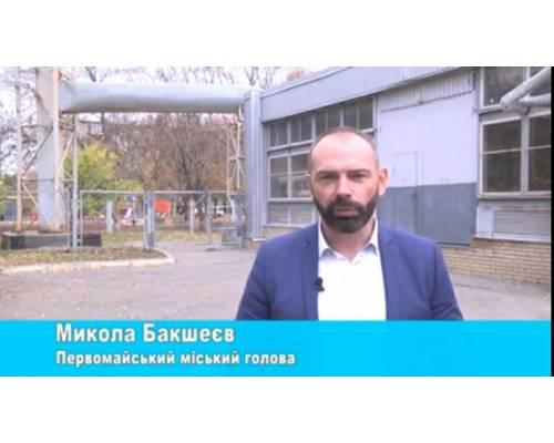 Звернення міського голови Миколи Бакшеєва щодо початку опалювального сезону в м.Первомайський
