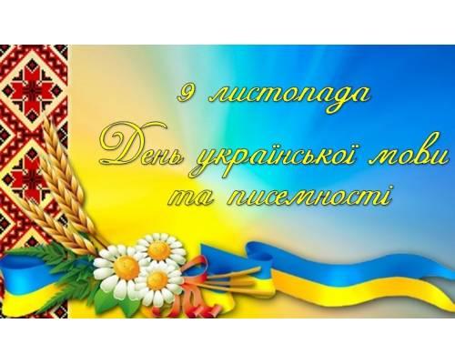 Вітання міського голови Миколи Бакшеєва до Дня украї́нської писе́мності та мо́ви