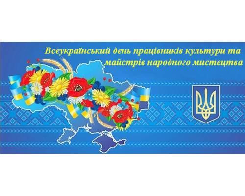 Вітання міського голови Миколи Бакшеєва до Всеукраїнського Дня працівників культури і аматорів народного мистецтва