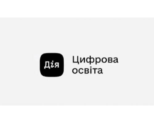 Міністерство цифрової трансформації запустило національну онлайн-платформу з цифрової грамотності «Дія. Цифрова освіта