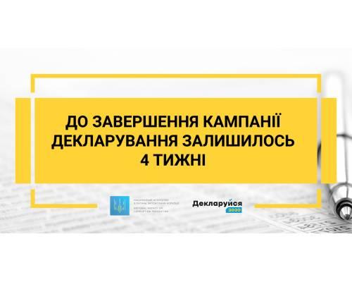 Національне агентство з питань запобігання корупції попереджає!