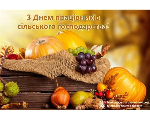 Вітання міського голови Миколи Бакшеєва з Днем працівників сільського господарства