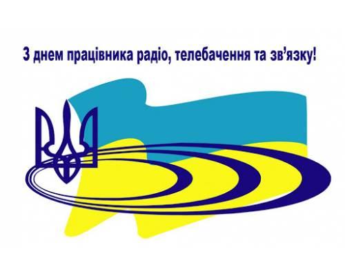 Вітання міського голови Миколи Бакшеєва з Днем працівників радіо, телебачення та зв'язку