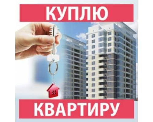 Виконавчий комітет Первомайської міської ради оголошує конкурс з придбання трикімнатної квартири у місті Первомайський Харківської області.