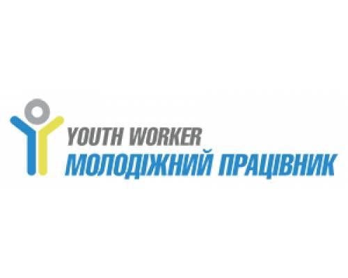 Всеукраїнський форум молодіжних працівників та працівниць