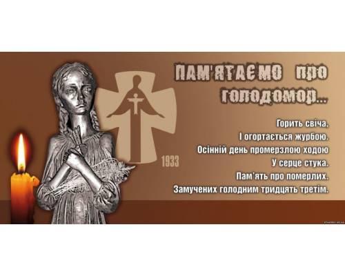 Звернення міського голови Миколи Бакшеєва з нагоди Дня пам'яті жертв голодоморів