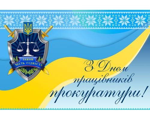Вітання міського голови Миколи Бакшеєва з професійним святом – Днем працівників прокуратури