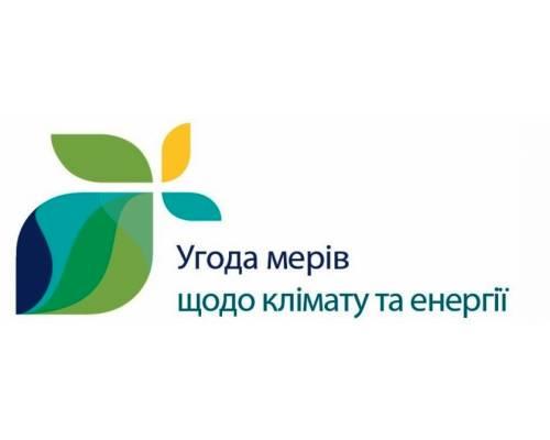 Угода мерів щодо клімату та енергії в Україні (мова оригіналу - англійська, субтитри - українська)