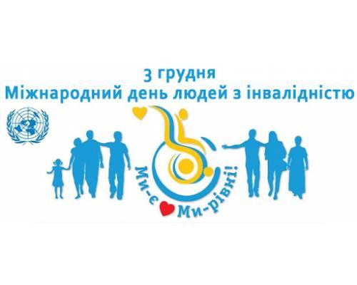 Звернення міського голови Миколи Бакшеєва до Міжнародного дня людей з інвалідністю