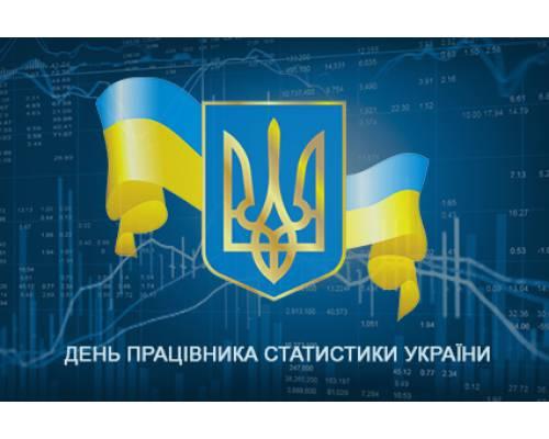 Привітання Первомайського міського голови Миколи БАКШЕЄВА  до Дня працівників статистики