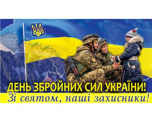 Привітання міського голови Миколи Бакшеєва з Днем Збройних Сил України