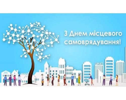 Звернення міського голови Миколи Бакшеєва до Дня місцевого самоврядування