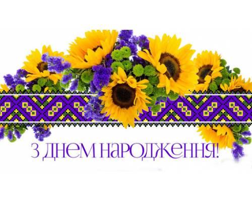 Привітання Первомайському міському голові Миколі Миколайовичу Бакшеєву з Днем народження!