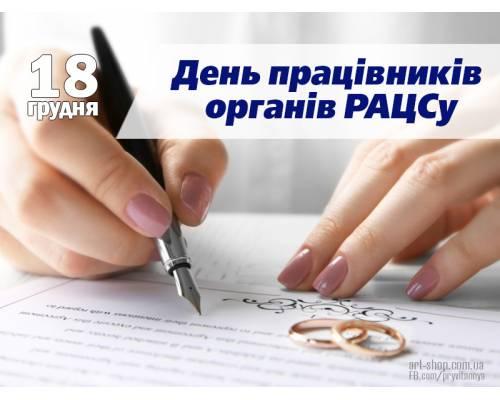 Вітання міського голови Миколи Бакшеєва до Дня працівників органів РАЦСу