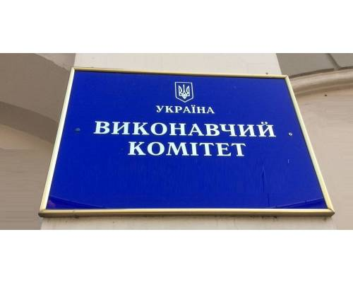 Персональний склад виконавчого комітету Первомайської міської ради