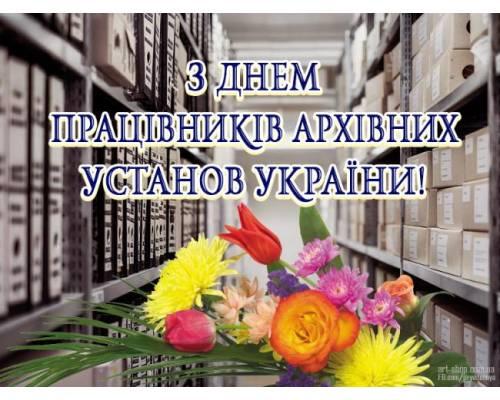 Вітання міського голови Миколи Бакшеєва до Дня  працівників архівних установ України