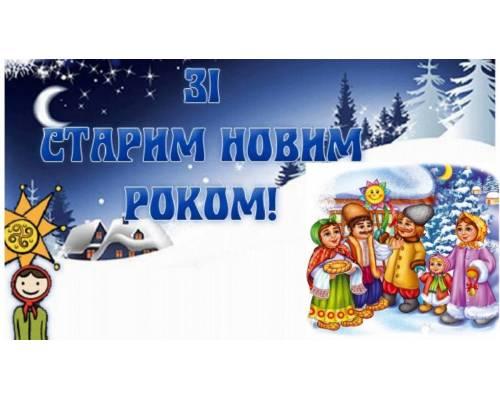 Вітання міського голови Миколи Бакшеєва зі Старим Новим роком
