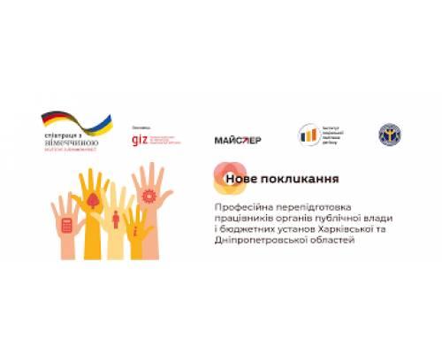 Первомайська міськрайонна філія Харківського обласного центру зайнятості повідомляє