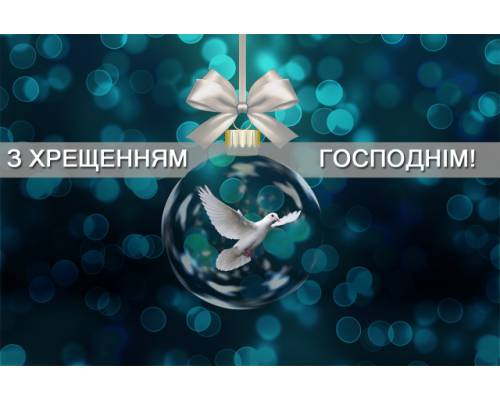 Вітання міського голови Миколи Бакшеєва з Хрещенням Господнім