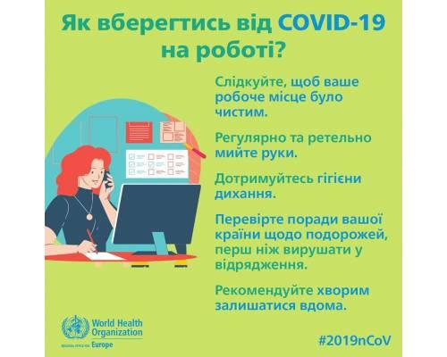 Рекомендації для роботодавців щодо запровадження запобіжних заходів розповсюдження COVID-19 на робочих місцях