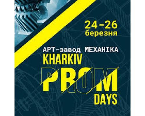 Спеціалізована виставка - форум Kharkiv PROM Days 2021