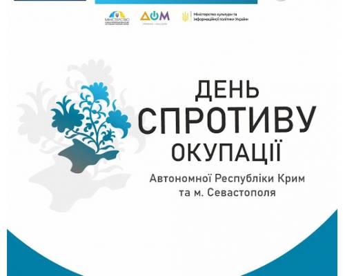Звернення міського голови Миколи Бакшеєва до Дня спротиву окупації Автономної Республіки Крим та Севастополя