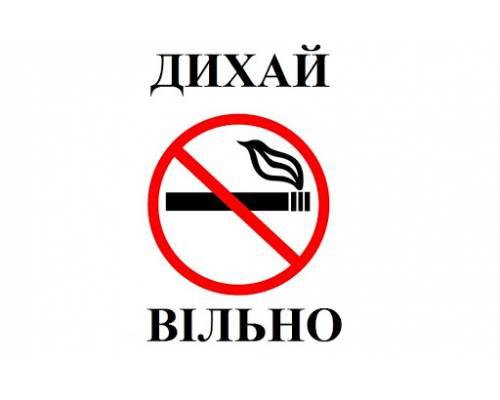 Увага! Куріння у громадських місцях заборонено!