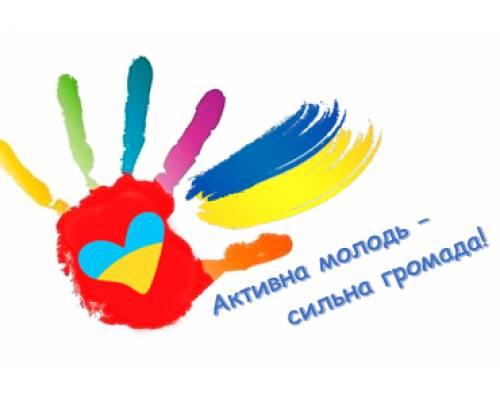 Увага! Шукаємо молодих лідерів віком від 14 до 35 років з Первомайської міської територіальної громади для вступу до складу молодіжної ради!