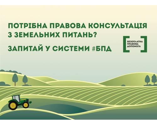 В Україні триває земельна реформа.