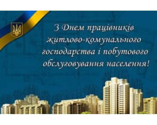 Вітання міського голови Миколи Бакшеєва з Днем житлово-комунального господарства та сфери побутового обслуговування населення