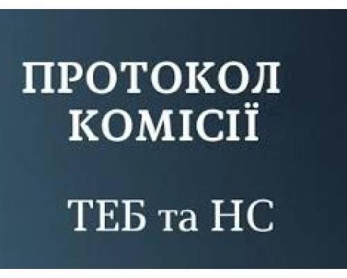 ПРОТОКОЛ ТЕБ та НС ХАРКІВСЬКОЇ ОБЛАСТІ  №7 ВІД 17.03.2021р.