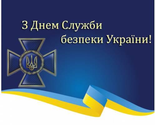 Вітання міського голови Миколи Бакшеєва  з Днем служби безпеки України