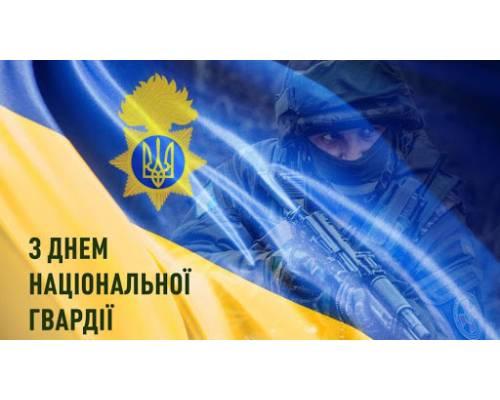 Привітання міського голови Миколи Бакшеєва з Днем Національної гвардії України