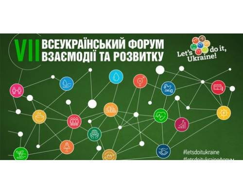Міський голова Микола Бакшеєв виступив спікером у VIІ Всеукраїнському форумі взаємодії та розвитку
