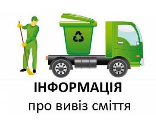 Комунальне підприємство «Жилсервіс» інформує: Публічний договір про надання послуг!