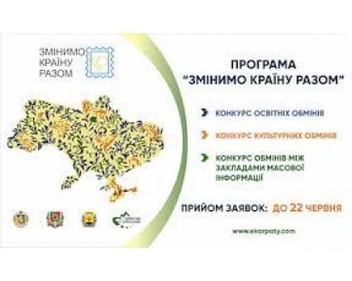 Асоціацією органів місцевого самоврядування «Єврорегіон Карпати-Україна» оголошено Конкурси міжрегіональних обмінів