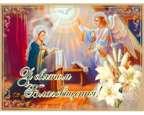 Привітання Первомайського міського голови Миколи БАКШЕЄВА зі святом Благовіщенням Пресвятої Богородиці!