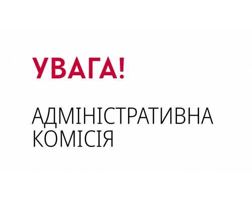 7 протоколів – 7 адміністративних справ та 10  710 грн. штрафу, що вже сплачені до бюджету!