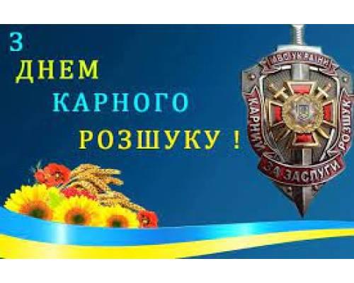 Привітання міського голови Миколи Бакшеєва з Днем карного розшуку України!