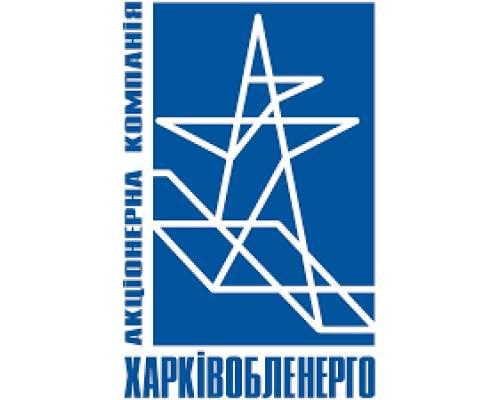 """АТ \""""Харківвобленерго» інформує"""