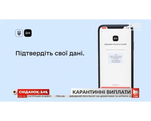 Увага!Заявки на «карантинні» 8 тисяч грн приймаються із 19 квітня на порталі Дія. Про це повідомив прем'єр-міністр Денис Шмигаль.