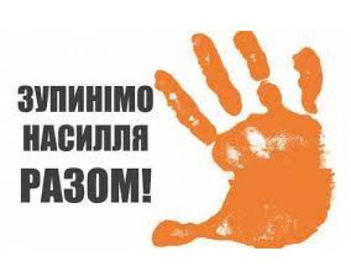 УСЗН інформує: Не дай домашньому насильству шанс