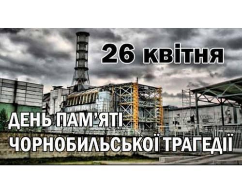Звернення міського голови Миколи Бакшеєва до 35-роковин Чорнобильської катастрофи