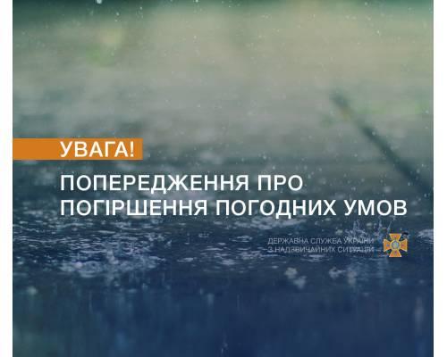 Державна служба України з надзвичайних ситуацій попереджає: УВАГА! Заморозки!