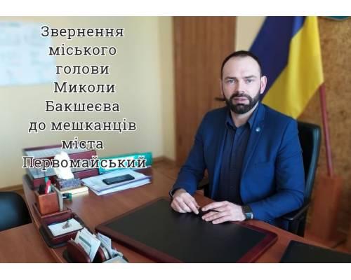 Звернення міського голови Миколи Бакшеєва про ситуацію в місті в умовах карантину на коронавірусу COVID-19 станом на  02.04.2020 року