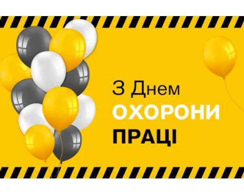 Вітання міського голови Миколи Бакшеєва   з Днем  охорони праці