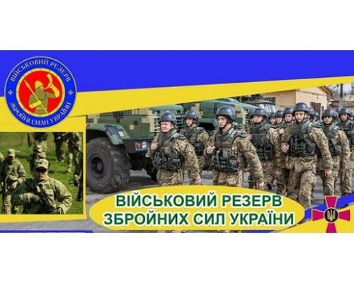 Навчальні збори резервістів оперативного резерву другої черги