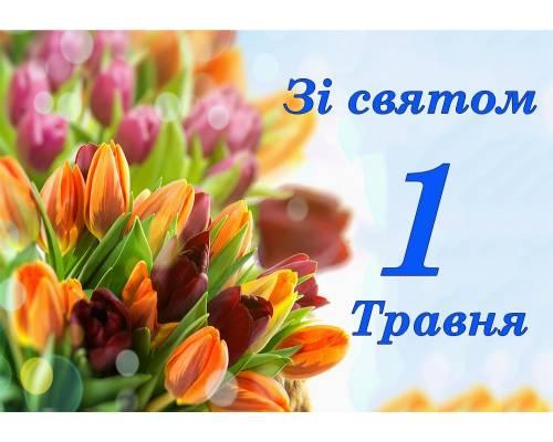 Вітання міського голови Миколи Бакшеєва   з Міжнародним днем солідарності трудящих
